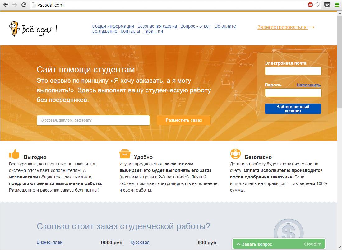 ru Обзор интернет бирж студенческих работ Интерфейс